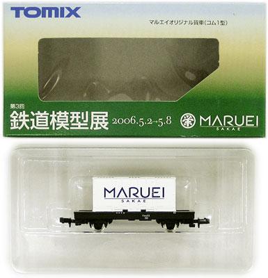 【中古】Nゲージ/TOMIX マルエイオリジナル貨車 コム1型 第3回 鉄道模型展(2006年)【A】