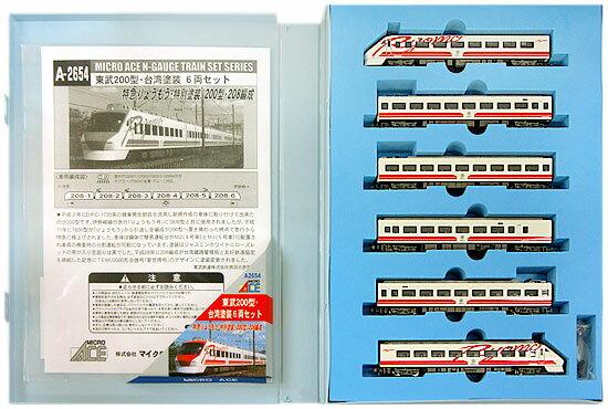 【中古】Nゲージ/マイクロエース A2654 東武200型・台湾塗装 6両セット【A'】※スリーブ傷み