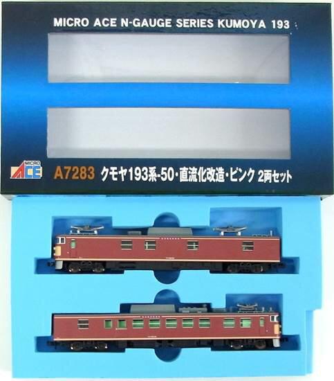 【中古】Nゲージ/マイクロエース A7283 クモヤ193系・50・直流化改造・ピンク 2両セット【A】