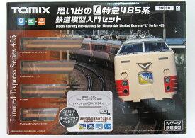 【中古】Nゲージ/TOMIX 90090 思い出の特急485系 鉄道入門セット【A】パワーユニット動作確認済 内袋未開封