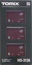 【中古】HOゲージ/TOMIX HO-3136 JR 19G形コンテナ(新塗装・3個入)【A】コンテナ番号:22166・22649・19518
