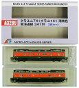 【中古】Nゲージ/マイクロエース A3289 クモユニ74+クモユ141 湘南色 東海道線 347M 2両セット【A】