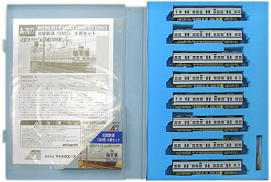【中古】Nゲージ/マイクロエース A7677 北総鉄道 7260形 8両セット【A'】※スリーブ傷み