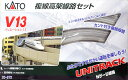 【中古】Nゲージ/KATO 20-872 UNITRACK V13 複線高架線路セット【A'】※外箱傷み