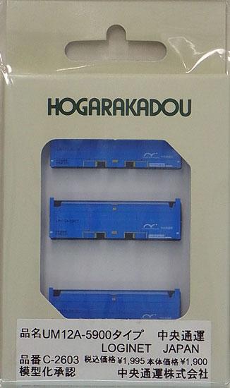 【中古】Nゲージ/HOGARAKADOU C-2603 UM12A-5900タイプ 中央通運 LOGINET JAPAN 3個セット【A】