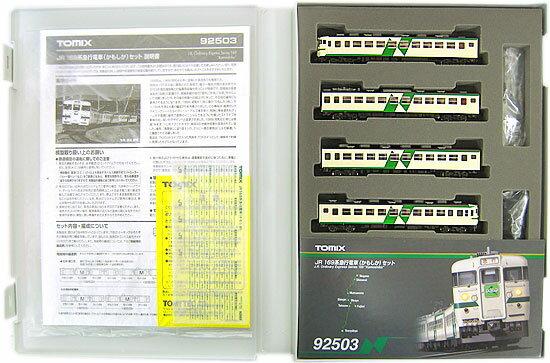 【中古】Nゲージ/TOMIX 92503 JR169系急行電車 (かもしか) 4両セット【A'】※スリーブ傷み