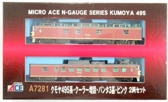 【中古】Nゲージ/マイクロエース A7281クモヤ495系・クーラー増設・パンタ3基・ピンク 2両セット【A】