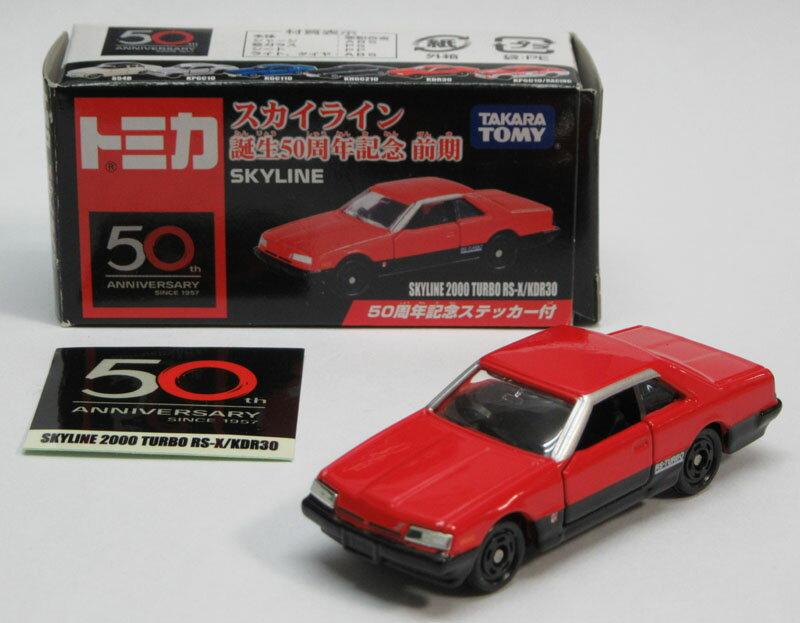 【中古】タカラトミー/トイ トミカ スカイライン誕生50周年記念 前期SKYLINE2000 TURBO RS-X/KDR30 【A'】外箱傷み