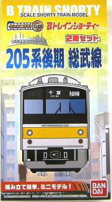 【中古】ニューホビー/バンダイ Bトレインショーティー 都市通勤電車シリーズ 205系後期 総武線 New SGフレーム 2両セット【A】※開封品・未組立 ※仕様上、個体差や塗装ムラが見られる場合があります。