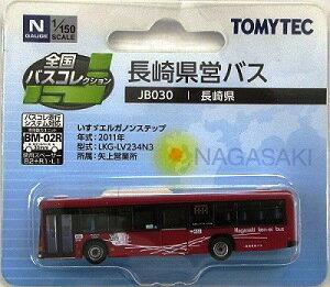 【中古】ニューホビー/トミーテック JB030 全国バスコレクション 長崎県営バス いすゞエルガノンステップ LKG-LV234N3【A】※仕様上、個体差や塗装ムラが見られる場合があります。