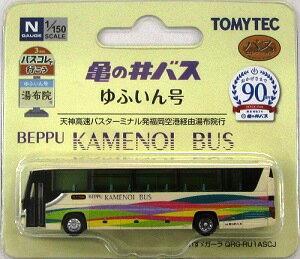 【中古】ニューホビー/トミーテック N131 バスコレクション バスコレで行こう3 亀の井バス ゆふいん号【A】※仕様上、個体差や塗装ムラが見られる場合があります。