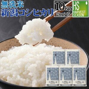 無洗米新潟県産コシヒカリ10kg(2kg×5袋)