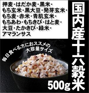 国内産十六穀米1
