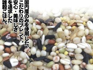 国内産十六穀米4