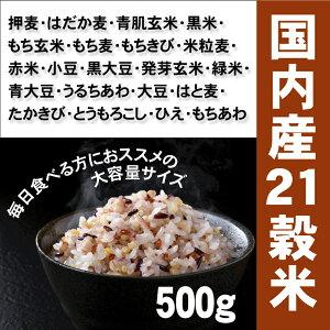 国産21穀米1