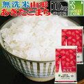 無洗米山形県産あきたこまち10kg(5kg×2袋)【楽天ランキング】600週以上獲得[無洗米部門]