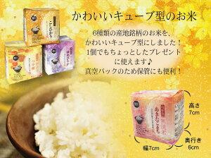 かわいいキューブ型のお米
