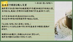 福井県について2