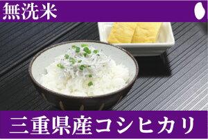 無洗米三重県産コシヒカリ