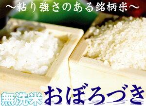 無洗米北海道産おぼろづき2