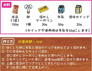 レシピと材料について