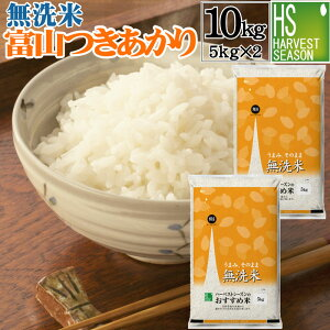 無洗米富山県産つきあかり10kg(5kg×2袋)