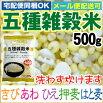 五種雑穀米500g