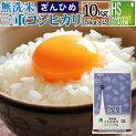 無洗米三重県産コシヒカリ5kg×2
