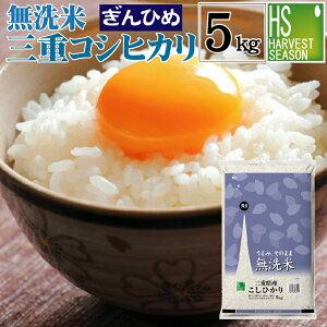 無洗米三重県産コシヒカリ5kg