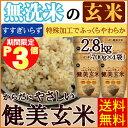 受験応援セール 1/28 9:59迄 Point3倍家族みんなで食べられる玄米★無洗米 からだにやさしい健美玄米2.8kg(700g×4袋)…