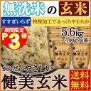 受験応援セール 1/28 9:59迄 Point3倍家族みんなで食べられる 食べやすい玄米★無洗米 からだにやさしい健美玄米5.6kg…