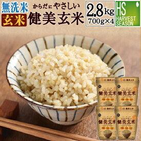 【期間限定5%OFFクーポン】家族みんなで食べられる玄米★無洗米 からだにやさしい健美玄米2.8kg(700g×4袋) 令和2年産[送料無料][岩手ひとめぼれ使用][北海道沖縄へは別途送料760円]