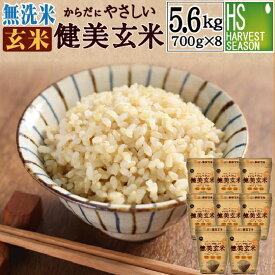 【期間限定5%OFFクーポン】家族みんなで食べられる 食べやすい玄米★無洗米 からだにやさしい健美玄米5.6kg(700g×8袋) 令和2年産[送料無料][一等米 岩手ひとめぼれ使用][北海道沖縄へは別途送料760円]