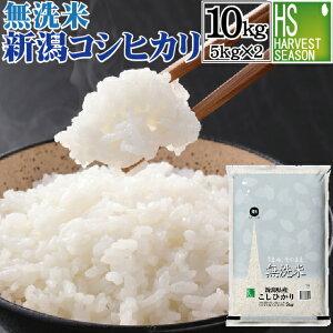 無洗米新潟県産コシヒカリ5kg×2