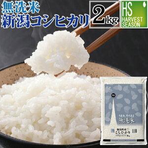 無洗米新潟県産コシヒカリ2kg