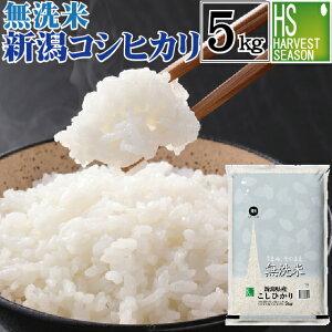 無洗米新潟県産コシヒカリ5kg
