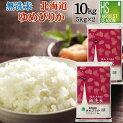 無洗米北海道産ゆめぴりか5kg×2袋