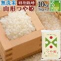 特別栽培米無洗米つや姫10kg(5kg×2袋)