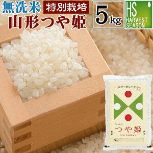 特別栽培米無洗米つや姫5kg