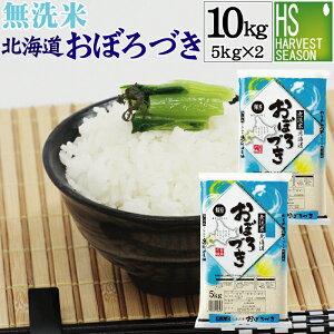 無洗米北海道産おぼろづき10kg(5kg×2袋)