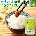 ☆送料無料☆無洗米北海道産ななつぼし10kg(5kg×2袋)
