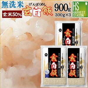 玄白飯300g×3袋