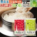 無洗米山形県産あきたこまち5kgと無洗米北海道産ななつぼし5kg