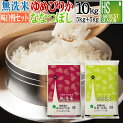 無洗米北海道産ななつぼし5kgと無洗米北海道産ゆめぴりか5kg