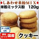 米粉ミックス粉クッキー 120g[5袋までメール便配送可/代引&着日時指定不可][6袋以上・宅配便対応は他商品と同梱OK/代…