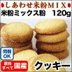 米粉クッキー120g