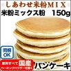 米粉パンケーキ150g