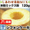 米粉シフォンケーキミックス120g
