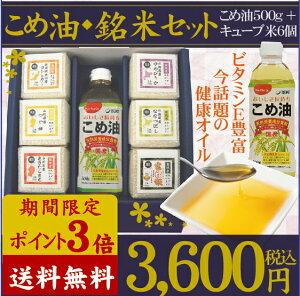 こめ油・銘米セット