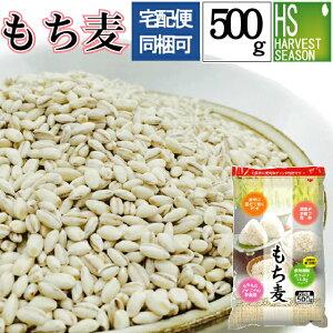 もち麦500g(アメリカ産)